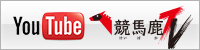 競馬鹿.tv YouTube